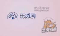 乐贷网:微动画-网贷平台创意flash广告动画