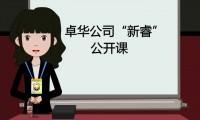 """上海卓华公司""""新睿公开课""""—企业员工培训动画课件"""