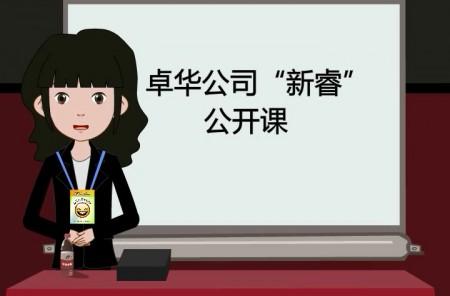 卓华公司新睿公开课10