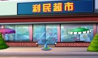 江阴地税局:全国税收动漫大赛1-flash税收公益动画