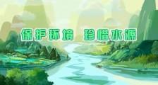 """浙江仙居县:""""两高""""环境保护公益宣传动画制作"""