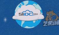 安畅云:云存储产品宣传动画广告-类似飞碟说微动画