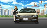 上海大众-新帕萨特:写实动画制作-flash宣传片动画广告