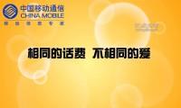 """中国移动""""我来当您小管家,帮您省话费""""—flash宣传广告动画"""