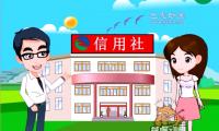 景宁县农村信用社:flash动画广告宣传片
