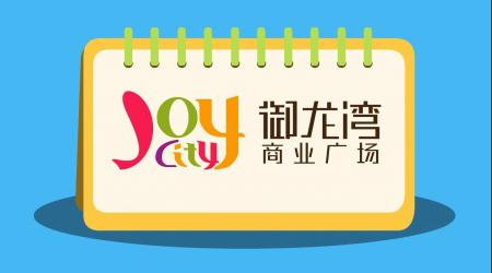 界龙集团:花样年商场宣传动画广告