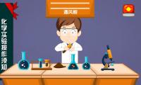 上海交通大学医学院:化学实验室安全微动画宣传片