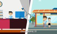 大知云校:flash动画制作、创意宣传动画制作