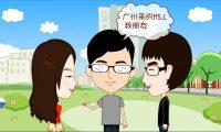 MR.J 婚礼动画:卡通动画制作、flash宣传动画制作