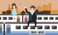 婚礼动画 2:创意flash婚礼动画制作、扁平动画制作