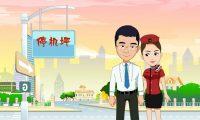 婚礼动画:婚礼广告动画制作、婚礼宣传动画制作