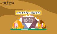二十四节气 秋分:mg动画制作、mg创意动画制作