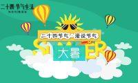 二十四节气 大暑:mg创意广告动画制作