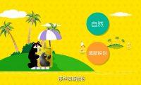 寻蜜达人:产品广告动画制作、mg动画制作