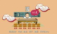 酵素足贴:产品mg动画制作、宣传动画制作