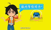 公交车APP-扁平mg动画