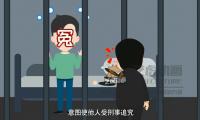 谎报案情-公益宣传mg动画