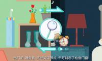 守护家园安全-mg公益动画