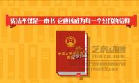 格林大华-金融宪法宣传mg动画