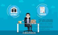 银行动画短片-昆山金融改革